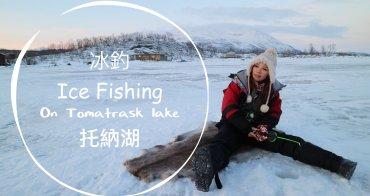 瑞典🔸ABISKO 在零下20度的托納湖中 體驗鑽洞 冰釣ICE FISHING 看U形谷的美景