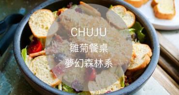 澎湖網美餐廳 🔸CHU JU 雛菊餐桌 義式料理 四人分享餐