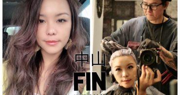 中山區髮廊🔸推薦FIN Hair Salon 染出女神慵懶 霧紫灰