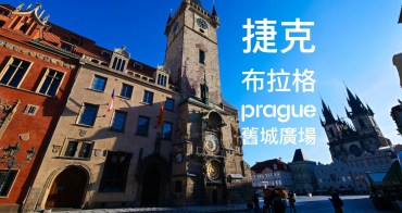 捷克 🔸布拉格 Prague||舊城廣場 六個地標打卡點 布拉格天文鐘、一分鐘屋 、舊城廣場、老城的清晨最美 住宿 I