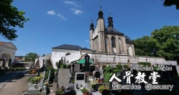 捷克 ▪庫特納霍拉Kutná Hora🔶 人骨教堂 四萬具人骨 Sedlec Ossuary