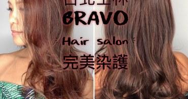 士林區髮廊🔸BRAVO Hair Salon 我的德國GOLDWELL完美染護髮 文後有折扣 價格