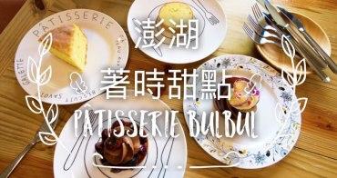 澎湖甜點推薦 🔸著時甜點 Pâtisserie Bulbul 非常低調又很好吃的甜點唷
