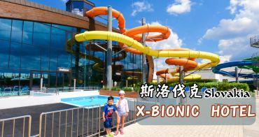 斯洛伐克▪布拉提斯拉瓦 🔶X-BIONIC Hotel  運動場飯店  燈光音樂巨大滑水道  大型 木製遊樂園