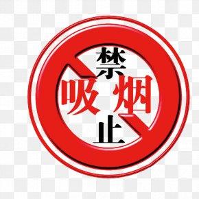 No Smoking Logo Images No Smoking Logo Transparent Png Free Download