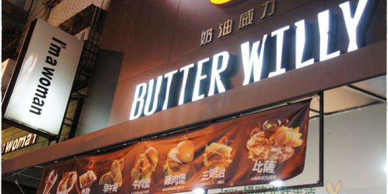 [台中美食]奶油威力脆皮漢堡Butter Willy~真的好威,不只賣漢堡,還有早午餐!(停業)