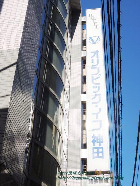 東京平價住宿︱神田奧林匹克旅館/Olympic Inn Kanda~舊旅館寬敞又舒適 適合親子住宿 近JR神田站 到新橋站轉車去台場很方便