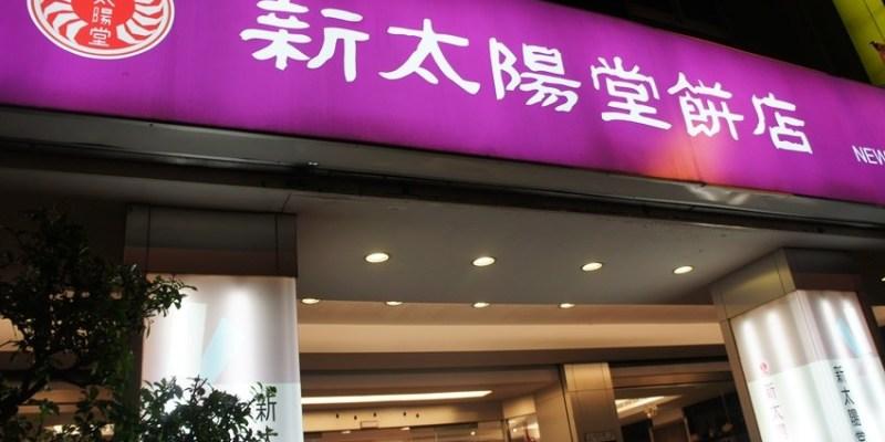 台中親子|新太陽堂餅店~太陽餅DIY:品嘗老師傅傳承的好手藝 體驗太陽餅DIY 台中小旅行真好玩