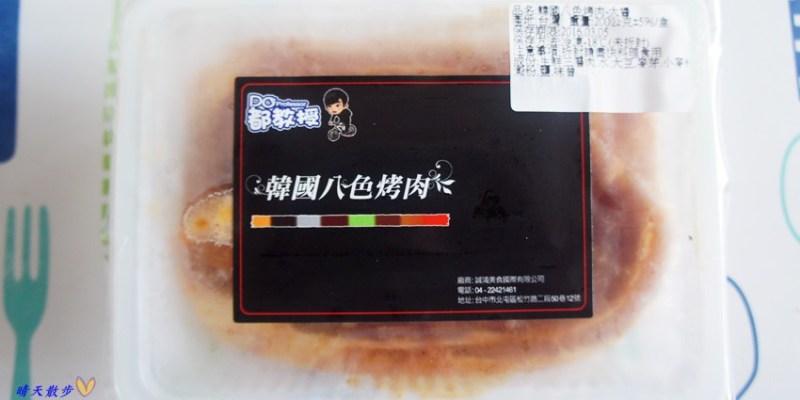 [宅配美食]都教授韓國八色烤肉~八種口味烤肉片 冷凍宅配到府 輕鬆料理烤肉變身家常好菜 在家也能看韓劇吃八色烤肉