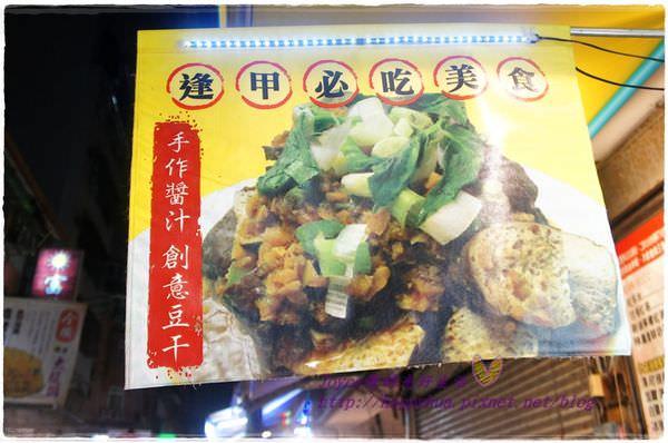 [台中美食]西屯區∥逢甲夜市必吃小吃:大黑屋~純手工滷豆干,軟嫩入味真好吃