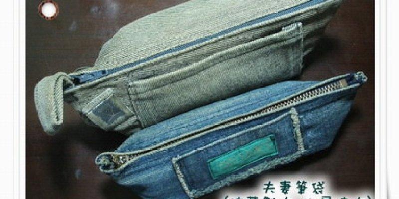 【DIY】牛仔褲‖超耐用[夫妻筆袋]