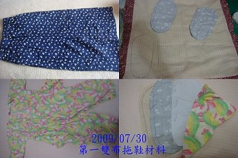【DIY】舊衣改造‖第一雙布拖鞋