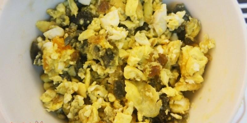 [懶女人廚房]混蛋一家親,炒飯也美味~三色蛋的另類煮法,雞蛋、皮蛋、鹹鴨蛋,黃金比例321(頂級冷壓初榨橄欖油梅爾雷赫Cosecha Propia)