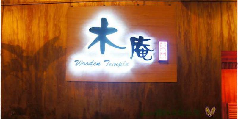 [台中美食]大隱隱於市的「木庵食事處」~台中七期裡的平民深夜食堂