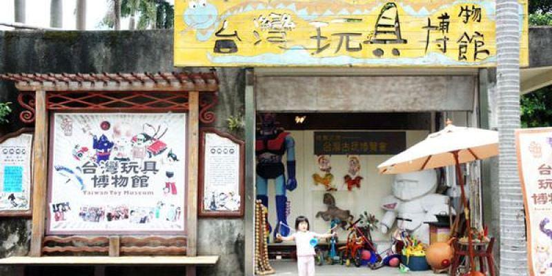[台北親子]大人懷舊、小孩嘗鮮的正港「台灣玩具博物館」,板橋435藝文特區的兒童樂園