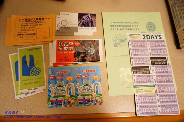 大阪親子遊︱大阪周遊卡~最方便的大阪二日遊:交通和景點全包辦 二十幾個景點免費參觀 遊河、看夜景、泡溫泉、搭摩天輪、逛動物園、浴衣體驗通通有 親子自由行首選(2017年更新景點和價格)