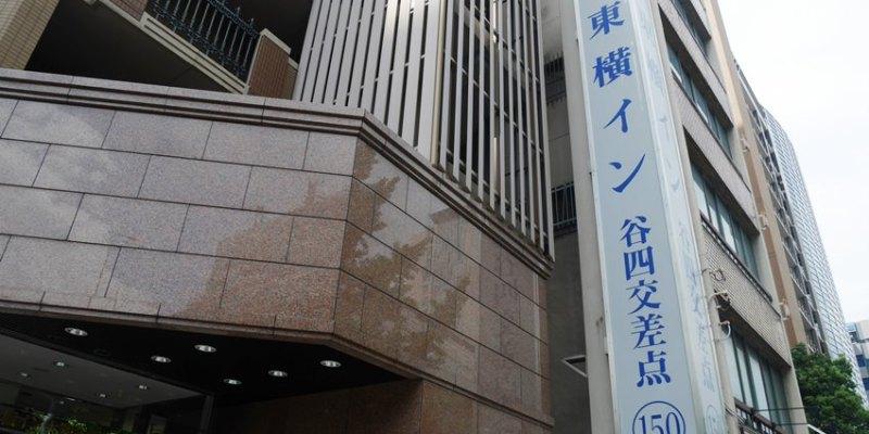 大阪平價住宿 東橫INN大阪谷四交差點~出地鐵站即到 附免費早餐 12歲以下兒童免費 親子遊住宿