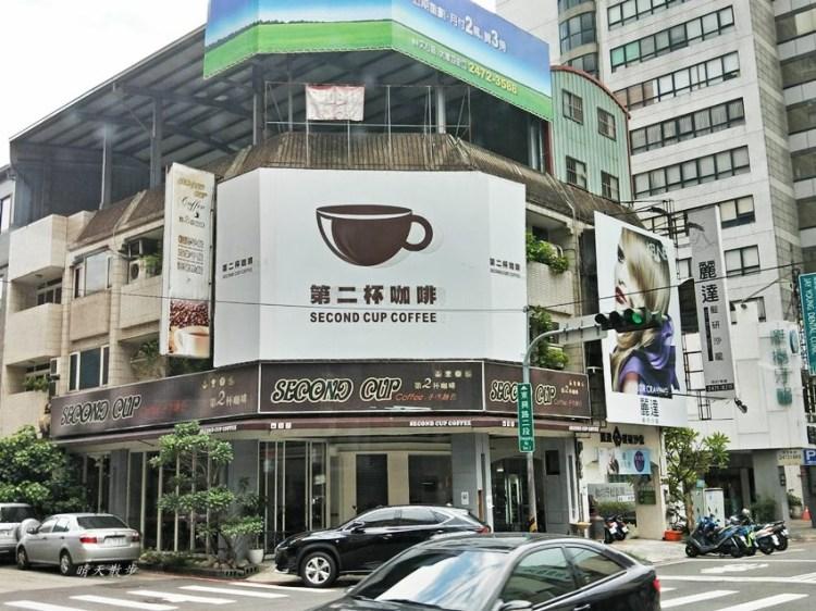 南屯早午餐 第二杯咖啡Second Cup~平價優質早午餐的好選擇