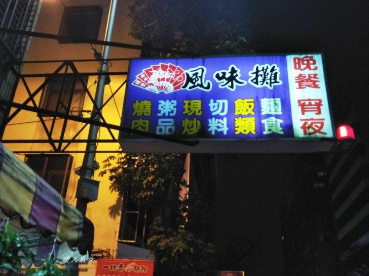 20180407141146 88 - 南屯合菜|風味攤~上百種小菜、熱炒、飯麵、粥品 南屯超平價深夜食堂