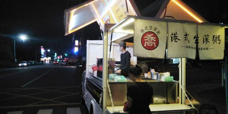 豐原宵夜|喬-港式生滾粥~餓夫救星移動販賣粥館 高湯生米熬成粥 入口即化超美味