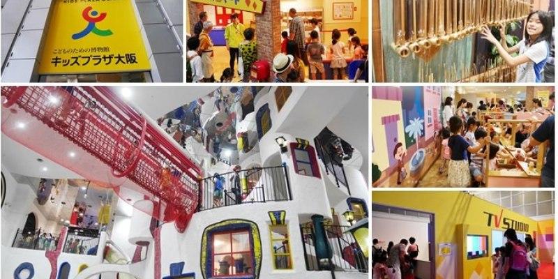 大阪親子遊|Kids Plaza Osaka 大阪兒童博物館/大阪兒童樂園~自然、文化、藝術、遊具、家家酒 超豐富室內兒童樂園part 2