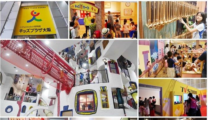 大阪親子遊 Kids Plaza Osaka 大阪兒童博物館/大阪兒童樂園~自然、文化、藝術、遊具、家家酒 超豐富室內兒童樂園part 2