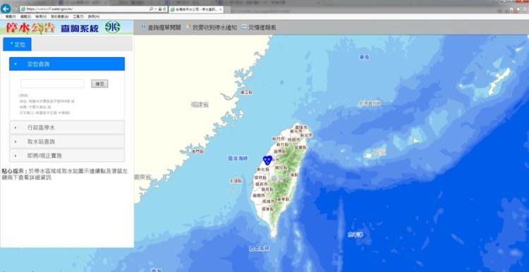 台灣自來水公司停水公告查詢系統~哪裡何時停水自己查 超方便!
