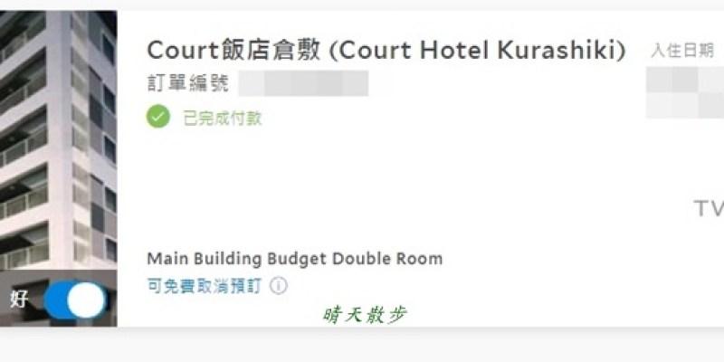 岡山住宿|倉敷庭院飯店 Court Hotel Kurashiki~倉敷美觀地區優雅住宿