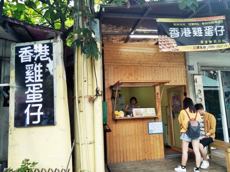 一中街小吃|阿Q香港雞蛋仔一中店~隱身巷弄裡的雞蛋仔 集點五份送一份