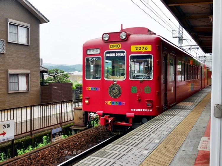 和歌山景點|貴志川線一日遊~玩具電車OMODEN 電車上有扭蛋機!