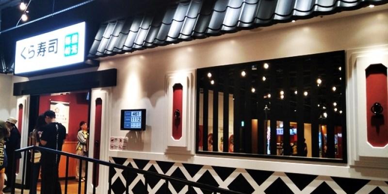 藏壽司台中文心秀泰店~來自日本的くら寿司 一盤40元平價迴轉壽司 吃五盤抽扭蛋
