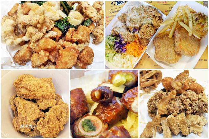 台中炸物懶人包|罪惡的炸物美食口袋名單~炸雞、雞排、鹽酥雞、炸物