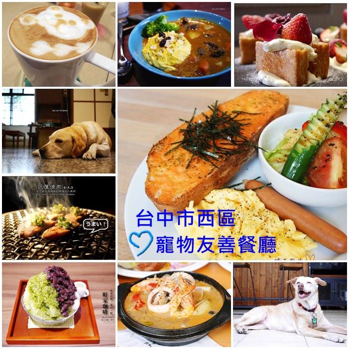2018台中西區寵物友善餐廳懶人包~綠園道、國美館、草悟道