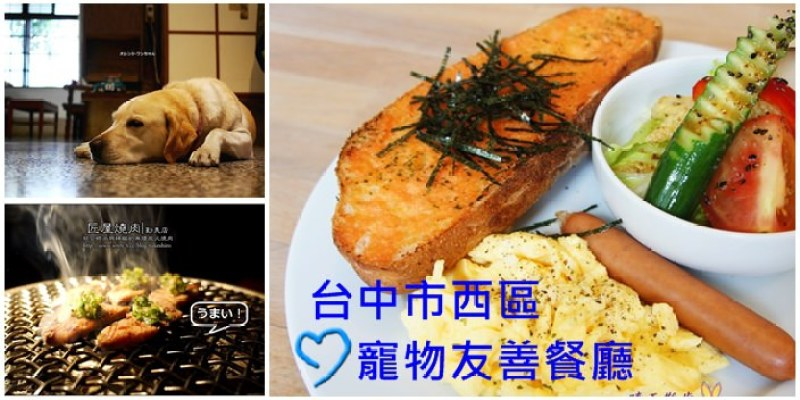 [2018更新文字版]台中寵物友善餐廳懶人包 文字版