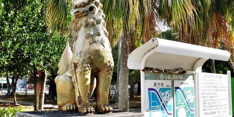 沖繩不自駕親子遊~那霸與儀公園(与儀公園)賞櫻 單軌電車安里站步行約15分鐘