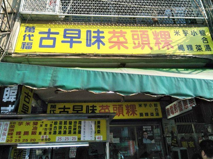 20181011000009 75 - 萬代福古早味菜頭粿~古早味平價小吃 近萬代福影城、中華路夜市
