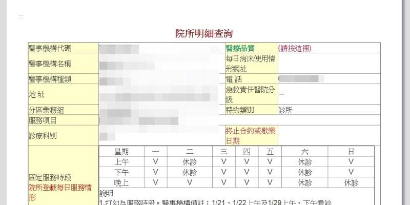 台北市28家星期日看診的牙醫診所/牙科 服務時段快速查詢