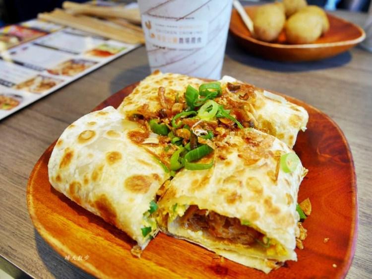 北區早午餐 早安公雞農場晨食篤行店~新裝潢新菜色 結合傳統與創意的中西式早午餐 適合闔家光臨