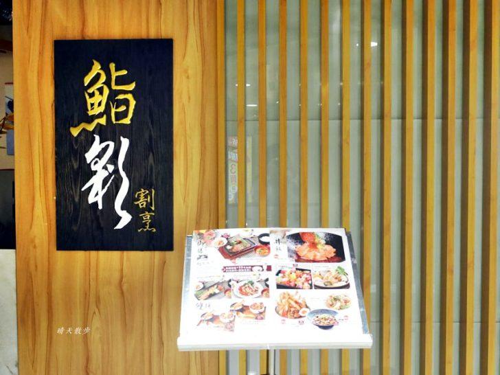 20181109152113 33 - 熱血採訪|鮨彩壽司割烹台中新時代店~豐盛精緻的和食料理、鍋物、丼飯 套餐、單點自由搭配 鍋祭滿千送百活動到年底!(已歇業)