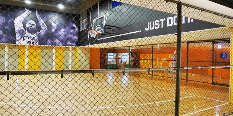 大魯閣新時代 WeSport籃球場~有冷氣的室內籃球場 颳風下雨也能打籃球