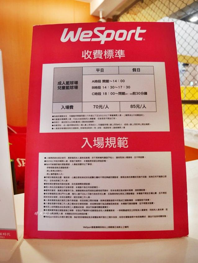 20181127174948 24 - 大魯閣新時代|WeSport籃球場~有冷氣的室內籃球場 颳風下雨也能打籃球