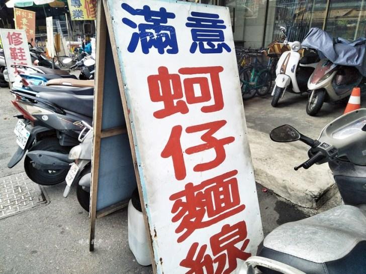 20181203001730 30 - 滿意大腸蚵仔麵線~台中第三市場平價美食 近台中文創園區