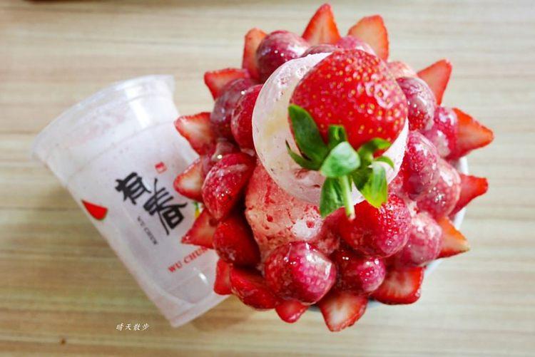 科博館美食|有春冰菓室~草莓季正當季 就是要吃草莓冰!呷冰呷燒通通有 麵食、滷味也對味