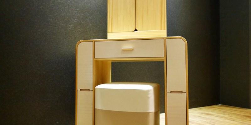台中家具|小寶優居~圓滑處事化妝桌的誕生趴 環中路高質感設計家具 等你來體驗!(1/23嘖嘖開賣)