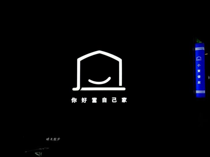 20181229004759 2 - 熱血採訪 小寶優居~圓滑處事化妝桌的誕生趴 台中環中路高質感設計家具