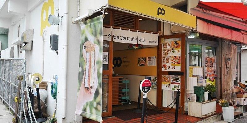 沖繩美食|那霸第一牧志公設市場排隊美食~豬肉蛋飯糰本店 牧志市場本店