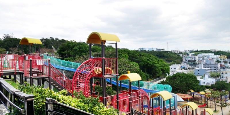 沖繩親子遊行程6|奧武山公園站走路到海軍壕公園大溜滑梯、舊海軍司令部壕 赤嶺站串角燒烤吃到飽