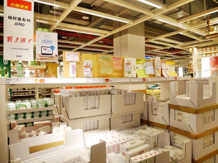 20190222221845 63 - IKEA台中店~絕版品出清五折起 2019/2/21~3/13 超過六百項商品優惠中!