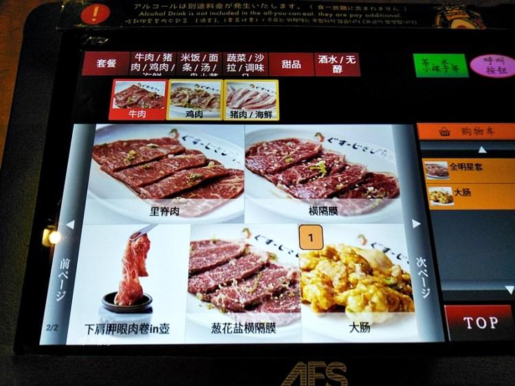 沖繩美食|燒肉五苑~結套餐吃到飽菜單 那霸燒肉吃到飽不限時 中文菜單平板點餐超方便
