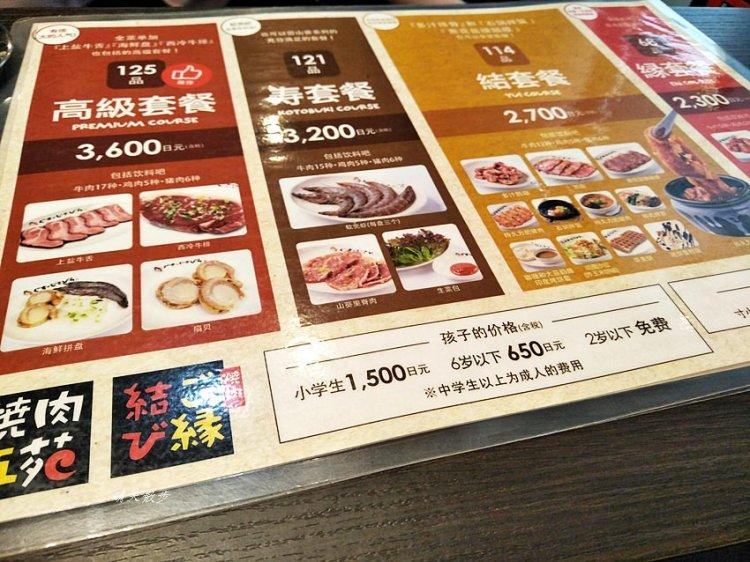 沖繩燒肉 燒肉五苑古島站前店~那霸燒肉吃到飽不限時 冰淇淋、飲料無限享用 中文平板點餐